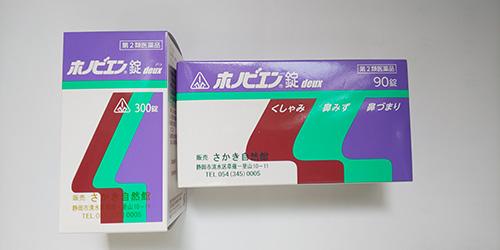 ホノビエン錠deux
