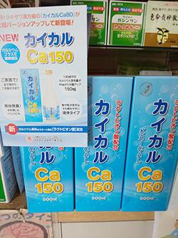 コカルシウム補給のすすめ